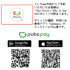 ★Go to Eat のご案内★
